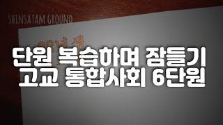 [단.잠.]고교 통합사회 6단원 복습하며 잠들기