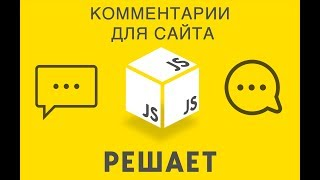 JavaScript Решает 29. Система комментариев для сайта