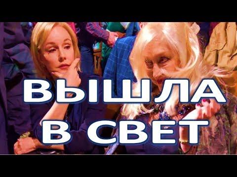 Марина Зудина вышла в свет после ухода Олега Табакова!