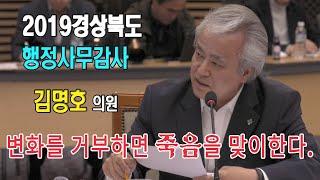 김명호의원 ,경북문화관광공사 변화을거부하면  죽음을  …