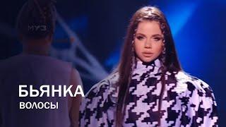 Бьянка - Волосы (День Рождения МУЗ-ТВ в Кремле, 2019)