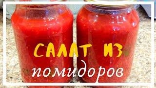 Салат из помидоров, болгарского перца, моркови и свеклы на зиму. Рецепт Лечо на зиму.