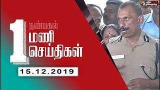 Puthiyathalaimurai 1 PM News | Tamil News | Breaking News | 15/12/2019