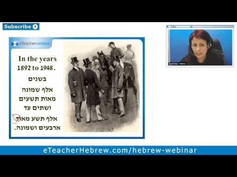 Hatachana compound. Modern Hebrew Webinar | by eTeacherHebrew.com