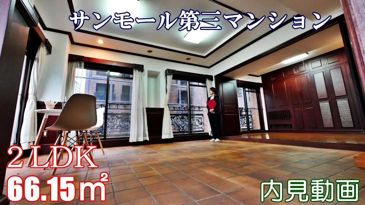 新宿御苑前駅ヴィンテージマンション【サンモール第三マンション】2LDK・66.15㎡・賃貸内見動画