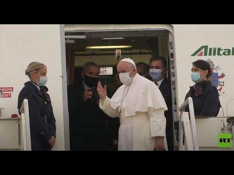 البابا فرانسيس يغادر روما متوجها إلى العراق في زيارة تاريخية  - 10:58-2021 / 3 / 5