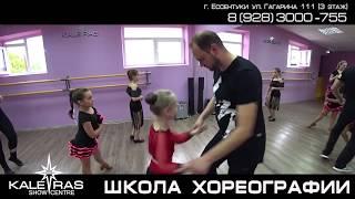 ШКОЛА ХОРЕОГРАФИИ (спортивные бальные танцы).