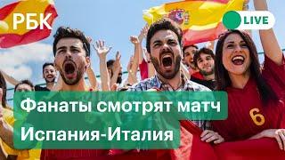 Матч Италия Испания на Евро 2020 Прямая трансляция из фан зоны в Террассе