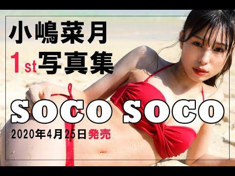 小嶋菜月初の写真集『SOCO SOCO』 サイトから部数限定でメイキング動画付き写真集の予約を開始しております! 無くなり次第終了となります。...