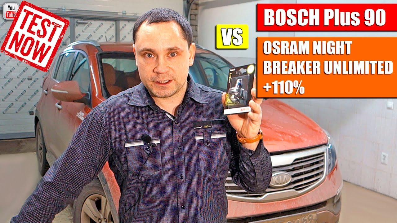 bosch plus 90 vs osram night breaker unlimited 110. Black Bedroom Furniture Sets. Home Design Ideas