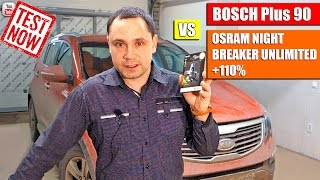 Тест BOSCH Plus 90 vs OSRAM NIGHT BREAKER UNLIMITED +110%