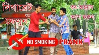 Bangladeshi Prank Video | No Smoking | Social Awareness | Prank King Entertainment