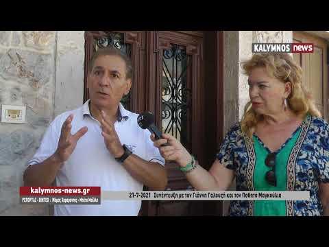 21-7-2021 Συνέντευξη με τον Γιάννη Γαλουζή και τον Ποθητό Μαγκούλια