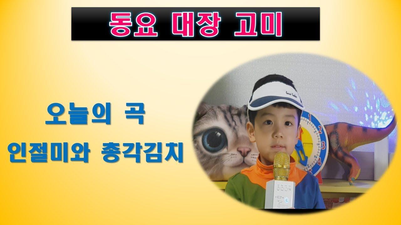 인절미와 총각김치노래 - YouTube