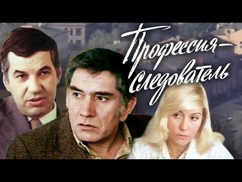 Профессия — следователь (1982) | Золотая коллекция