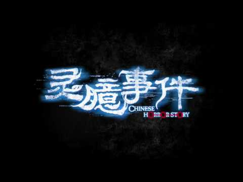 Chinese Horror Story, trailer