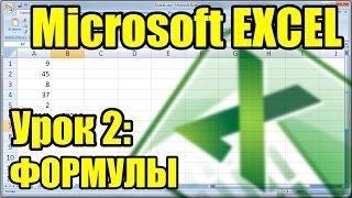 MS EXCEL. Урок 2. Формулы
