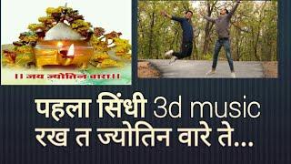Rakh ta jyotin ware te 3d music | |use head phone for better effect| jai Jyotin wara