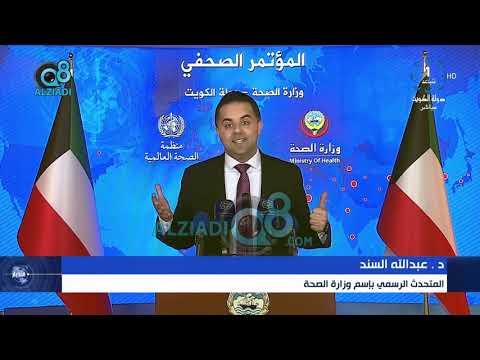مؤتمر صحفي لوزارة الصحة الكويتية عن تطورات فيروس كورونا والإعلان عن وصول المصابين إلى 855 حالة  - نشر قبل 3 ساعة