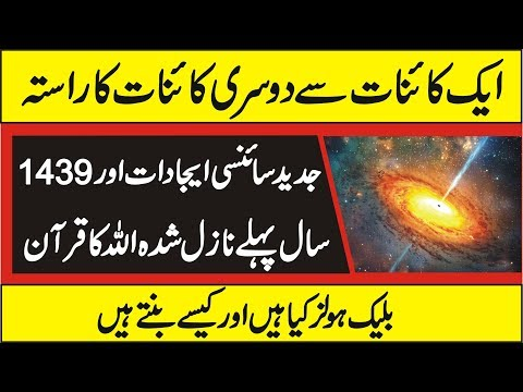 ( Quran And Science ) How Black Holes Are Formed   Urdu/Hindi