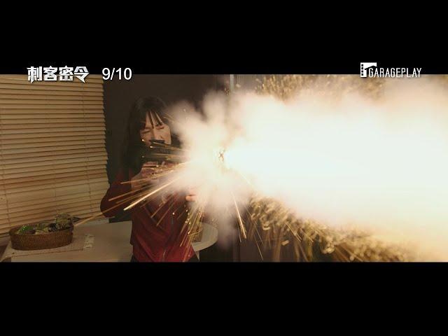 《殺手保鑣》製片團隊火爆新作【刺客密令】The Protege 電影預告 9/10(五) 血海深仇
