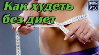 Как похудеть не голодая без диеты с помощью натуральных жиросжигателей Полезные советы для здоровья
