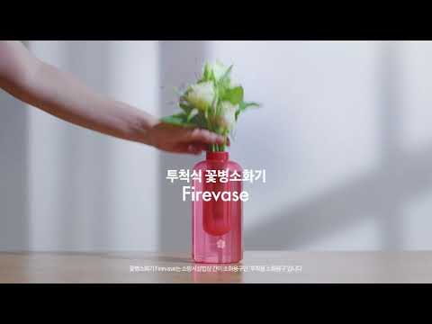 This Flower Vase Turns into a Throwable Fire Extinguisher in an Emergency