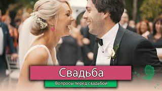 Вопросы перед свадьбой | Питання перед весіллям | Рожеві Окуляри