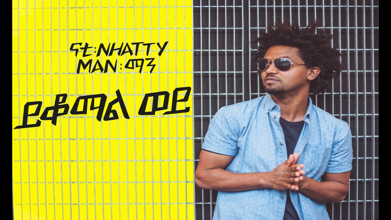 Nhatty Man ናቲ ማን -  ይቆማል ወይ Yikomal Woy (Amharic)