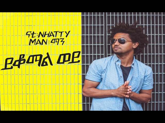 Nhatty Man - Ykomal Woy - New Ethiopian Music [Official Music Video 2018]