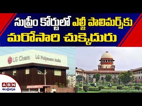 Vizag Gas Leak Incident | Supreme Court Gives Big Shock To LG Polymers | ABN  Telugu teluguvoice