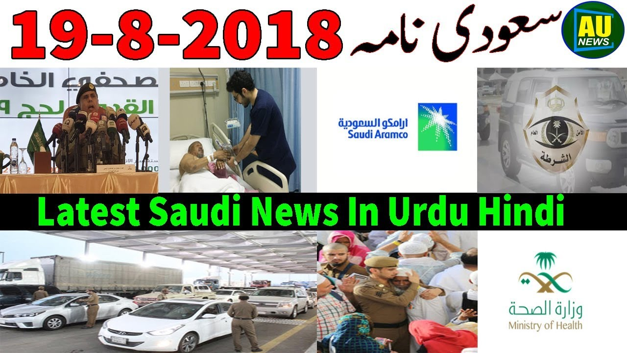punjabi news live today 2018