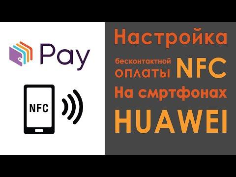 Настройка NFC оплаты | Приложение кошелек на Huawei