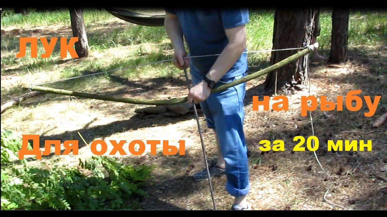 Как сделать самодельный лук и стрелы - YouTube