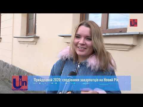Прийдешній 2020: сподівання закарпатців на Новий Рік