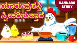 Kannada Moral Stories for Kids - ಯಾರು ಪ್ರಶಸ್ತಿ ಸ್ವೀಕರಿಸುತ್ತಾರೆ | Kannada Fairy Tales | Koo Koo TV