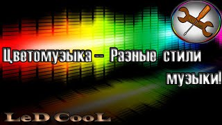 Цветомузыка - разные стили музыки!(Простите за качество видео. TECHNO drum'n'bass DEEP HOUSE Dubstep ELECTRO Схема ЦМ - http://content.foto.mail.ru/mail/tomas1982/70/i-280.jpg ..., 2013-11-12T21:31:59.000Z)