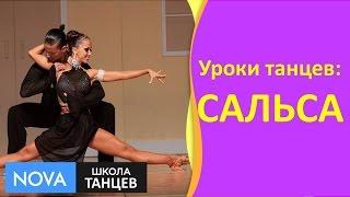 ✔ Уроки танцев - #САЛЬСА | САЛЬСА - танец для начинающих | Школа ТАНЦЕВ - #NOVA