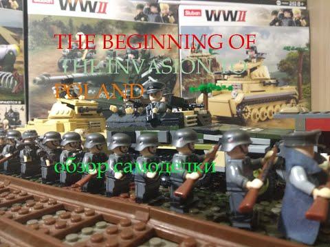 ЛЕГО-САМОДЕЛКА #8: НАЧАЛО ВТОРЖЕНИЯ В ПОЛЬШУ/LEGO DIORAMA:THE BEGINNING OF THE INVASION TO POLAND