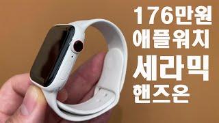 애플워치 세라믹 핸즈온 그리고 몇가지 더 apple watch ceramic hands on and some more