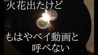 ベイブレードに火打石入れた動画【スパークレイヤー】