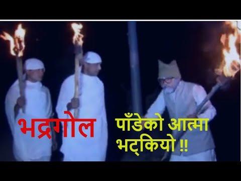 पाँडेको आत्मा भट्कियो  !!  Bhadragol, Comedy (भद्रगोल)