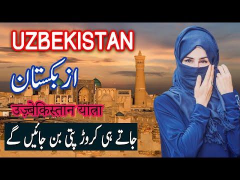 Travel To Uzbekistan | Uzbekistan History Documentary in Urdu & Hindi | Spider Tv|Uzbekistan Ki Sair