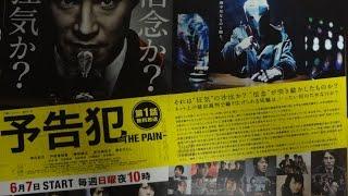 予告犯 THE PAIN 2015 映画チラシ 2015年6月7日放送 【映画鑑賞&グッズ...
