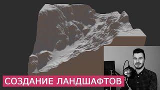 Gaea - Создание ландшафта и окружения | Уроки для начинающих на русском | QuadSpinner