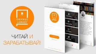 Orange Library - заработай на чтении, а так же выполнении заданий