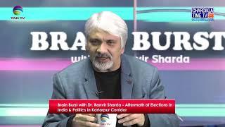 Aftermath of Elections in India & Politics on Kartarpur Corridor - Bra