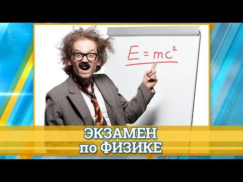 Экзамен по физике № 7