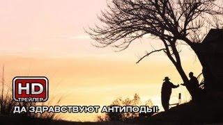 Да здравствуют антиподы! - Русский трейлер