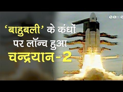 Chandrayaan-2: चंद्रयान 2
